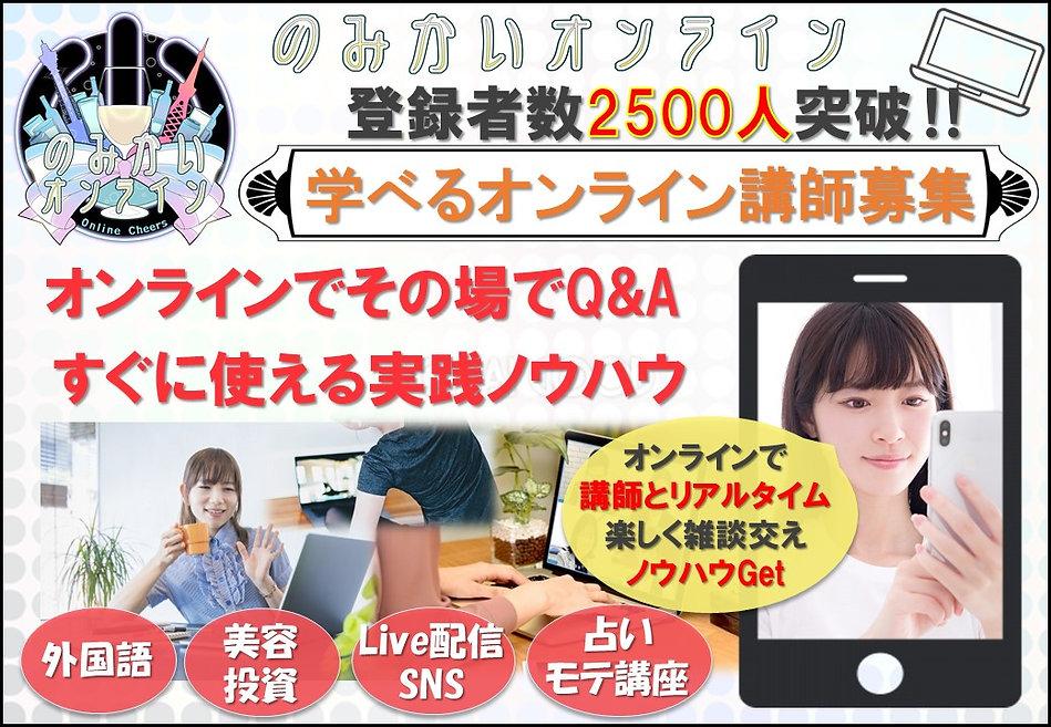 のみかいオンライン飲み会 学べるオンライン.jpg