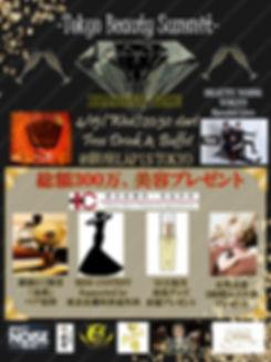 0415Tokyo Beauty Summit DIAMOND TIMEハニコレ