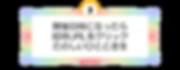オンラインメイドバナー-4.png