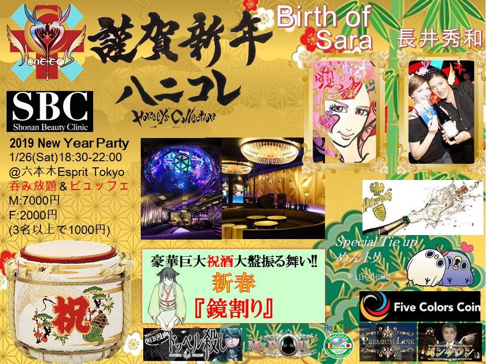 0126ハニコレ2019新年パーティーフライヤーesprit tokyo長井秀和