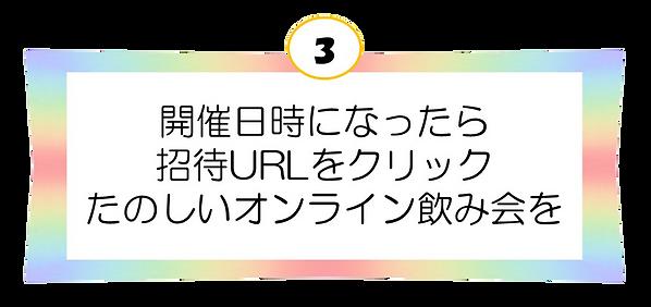 のみかいオンラインバナー3.png