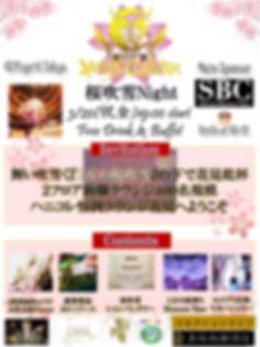 ハニコレ桜 令和花見Party@esprit Tokyo0320.jpg