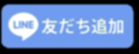 line_f_btndansei.png