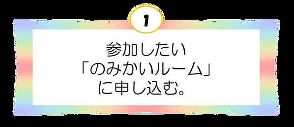 のみかいオンラインバナー1.png