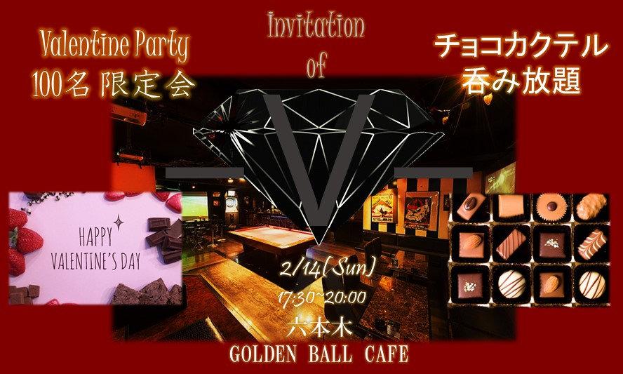 六本木GoldenBallCafe0214.jpg