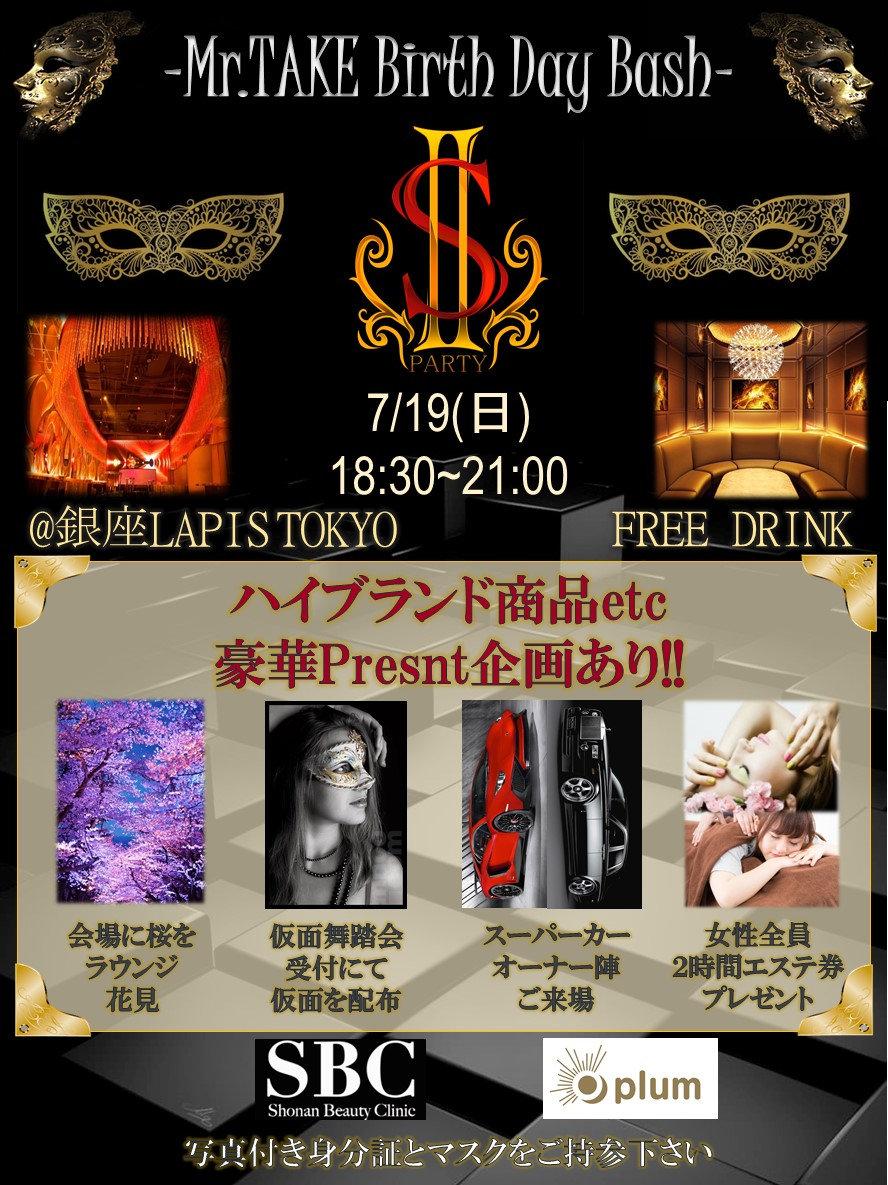 SⅡPARTY @銀座Lapis Tokyo 20200719.jpg
