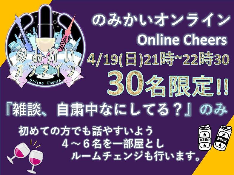 のみかいオンライン 雑談 自粛中なにしてる?飲み会2020.jpg