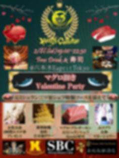 0208ハニコレHoneey's Collection バレンタインパーティー@