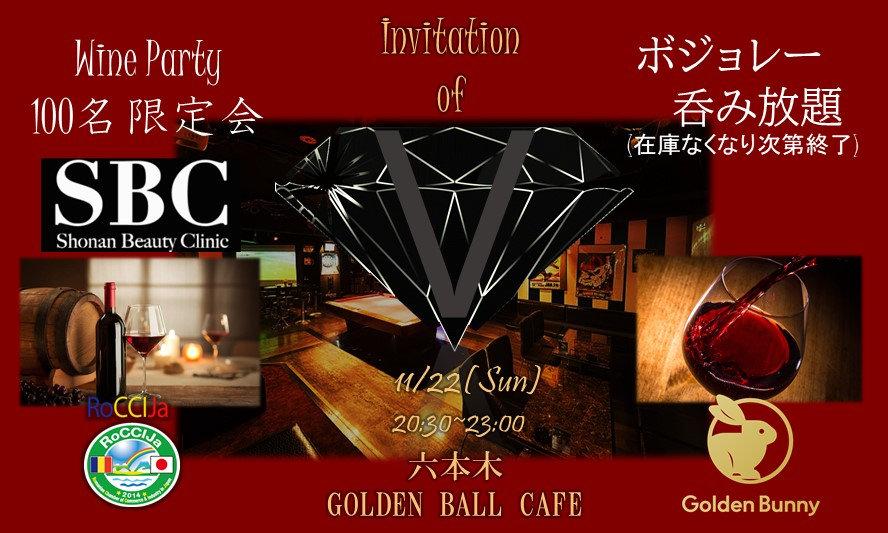 六本木GoldenBallCafe1122.jpg