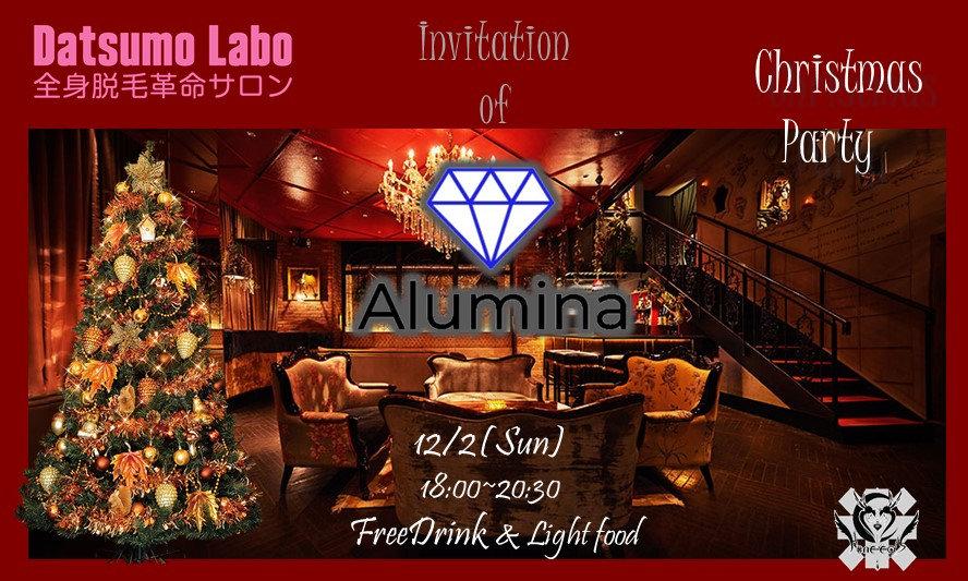 AluminaクリスマスParty.jpg