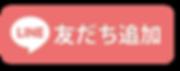 line_f_btnjyosei.png