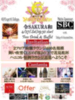 ハニコレ桜 平成最期の令和花見Party_esprit Tokyo0427.jp