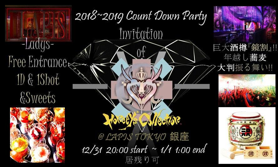 ハニコレ-V-Count Down Party2018~2019カウントダウン