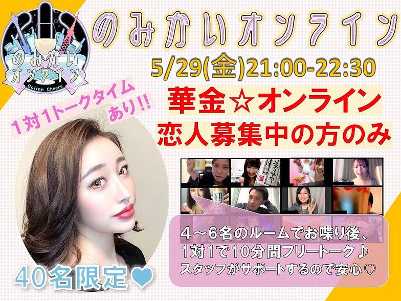 のみかいオンライン飲み会 雑談 恋活、婚活0529.jpg