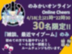 のみかいオンライン 雑談 オンンライン飲み会2020.jpg