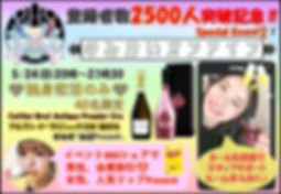 0524のみかいオンライン 飲み会2500名突破!CATTIER アルマンドブリ