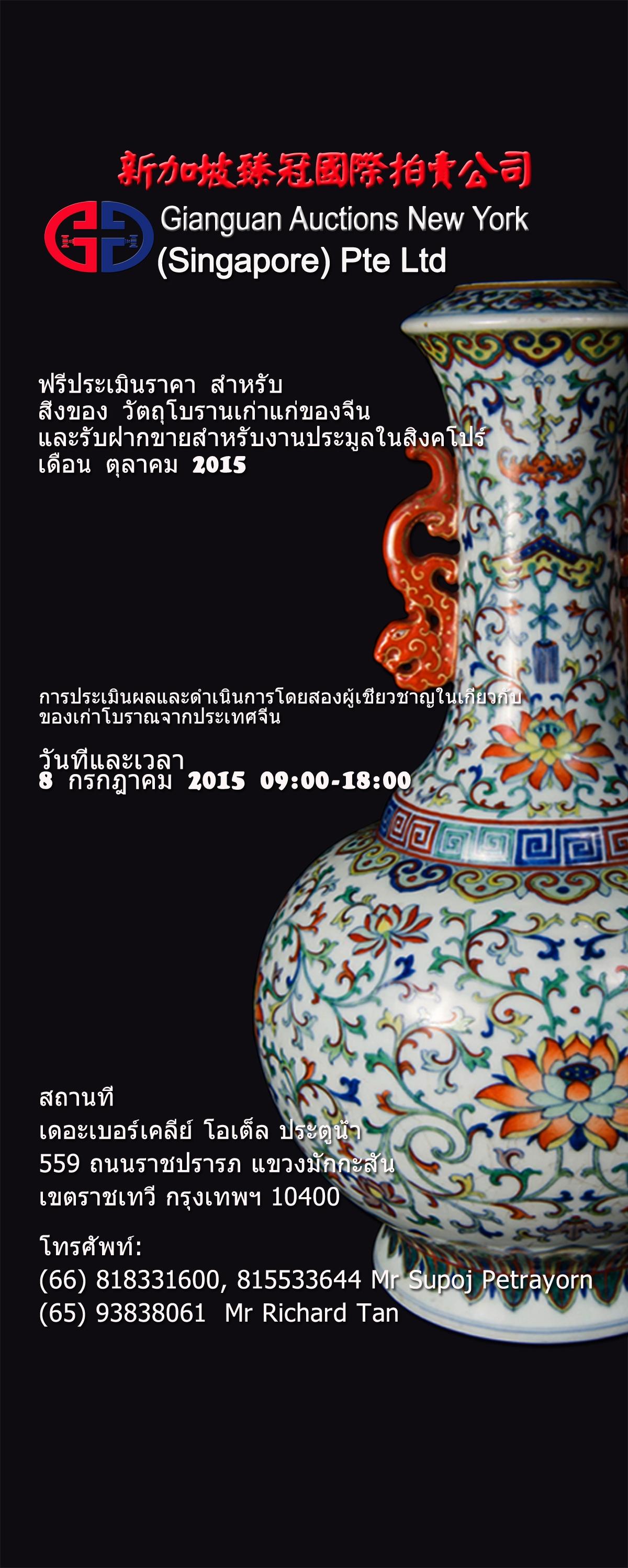 泰国鉴定与征7月2015