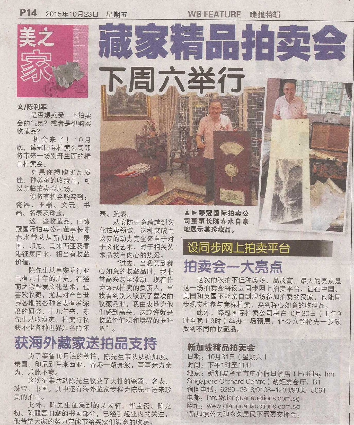 Chinese evening paper Wanbao