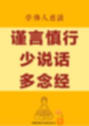 学佛人应该谨言慎行、少说话、多念经-屏保.jpg