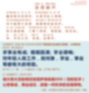 Chun Ti Shen Chou_Chinese update copy.jp
