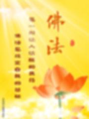 佛法是一剂让人清醒的良药,佛法是改变自我的基础.jpg