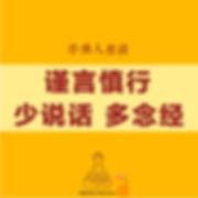 学佛人应该谨言慎行、少说话、多念经.jpg