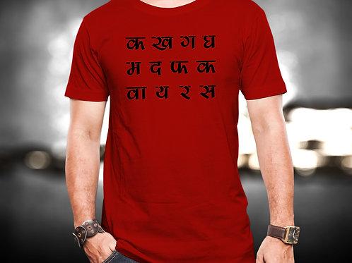Ka Kha Ga Gha Unisex Tshirt