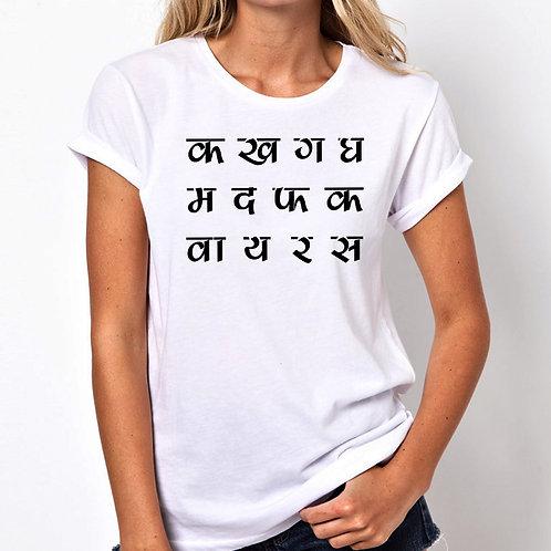Ka Kha Ga Gha Women Tshirt (Unisex Fit)