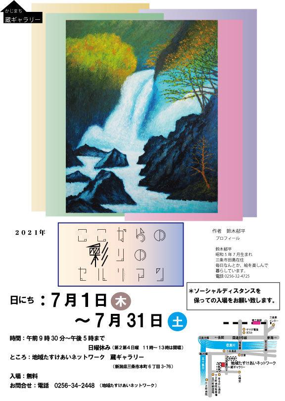 2021年彩のセルリアン展WEB.jpg
