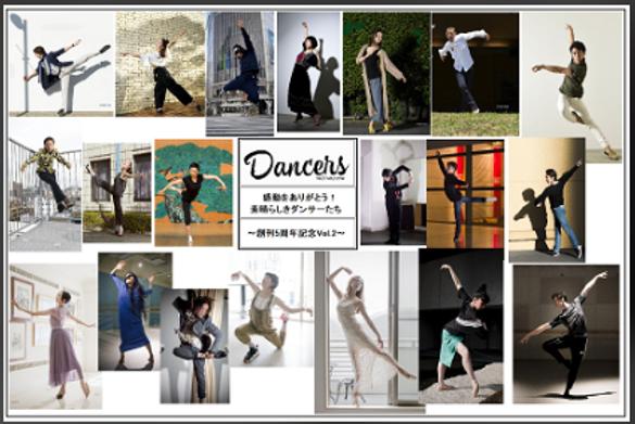 Dancers5周年vol2 - コピー.PNG