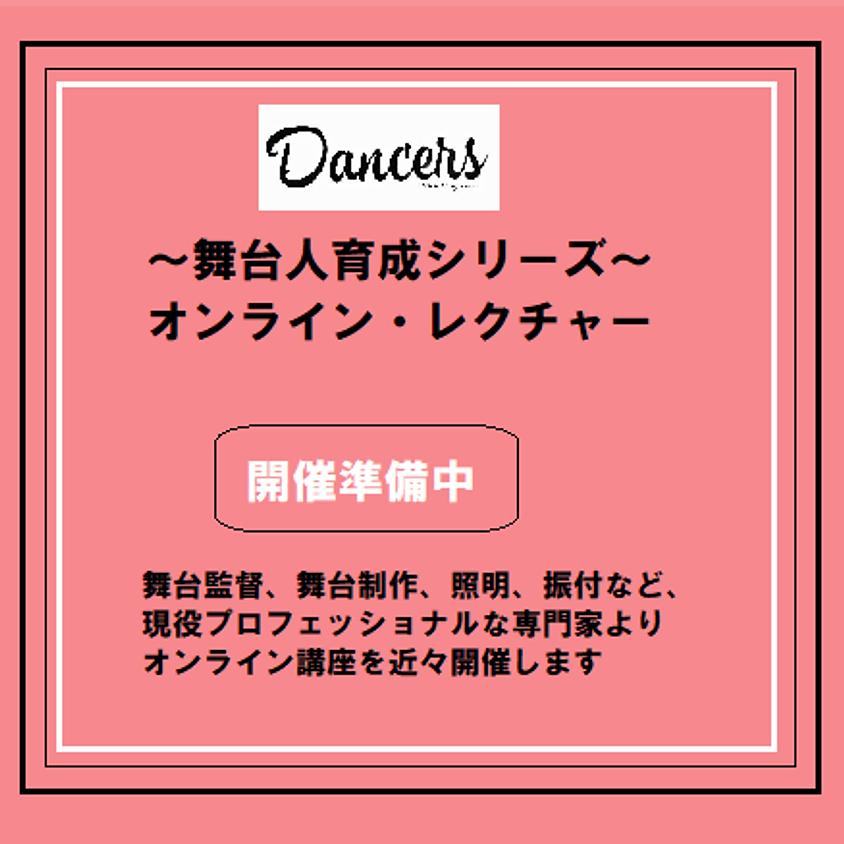 ~舞台人育成シリーズ~~オンライン・レクチャー開講予定