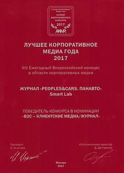Diplom_2017_2.jpg