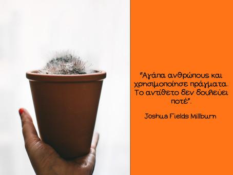 Η σοφία του Μινιμαλισμού