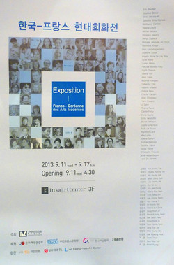 Exposition à Séoul