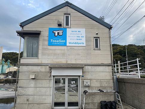 高知 高知市 ダイビング ウエットスーツ サーフィン ウインドサーフィン 四国 香川 愛媛 徳島 香川 柏島