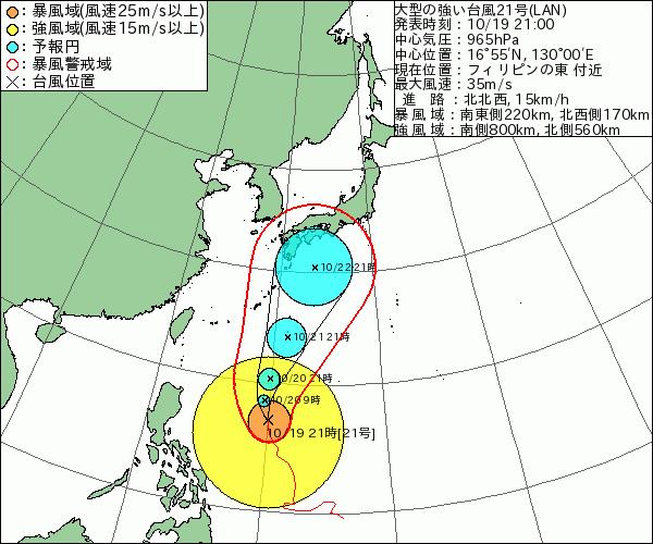 平成29年 台風21号 進路予想