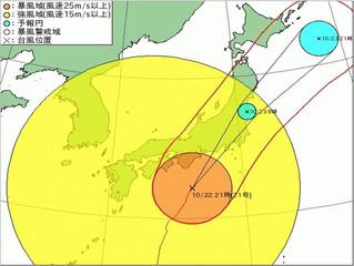 H29年 台風21号(Lan)