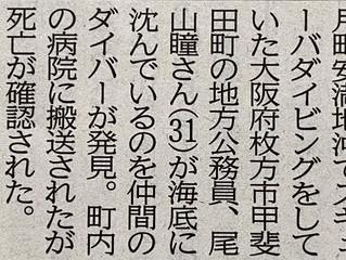 2021.3.21.本日の高知新聞より