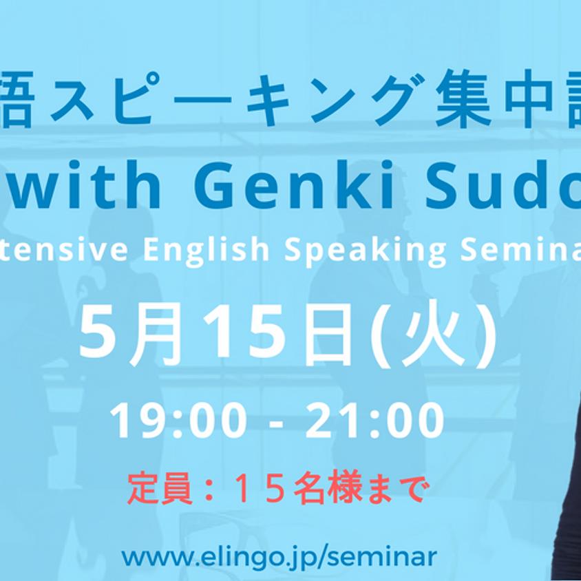 Intensive English Speaking Seminar with Genki Sudo  (1)