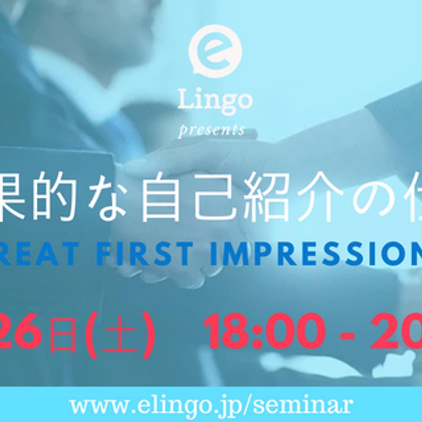 効果的な自己紹介の仕方 - Great First Impressions