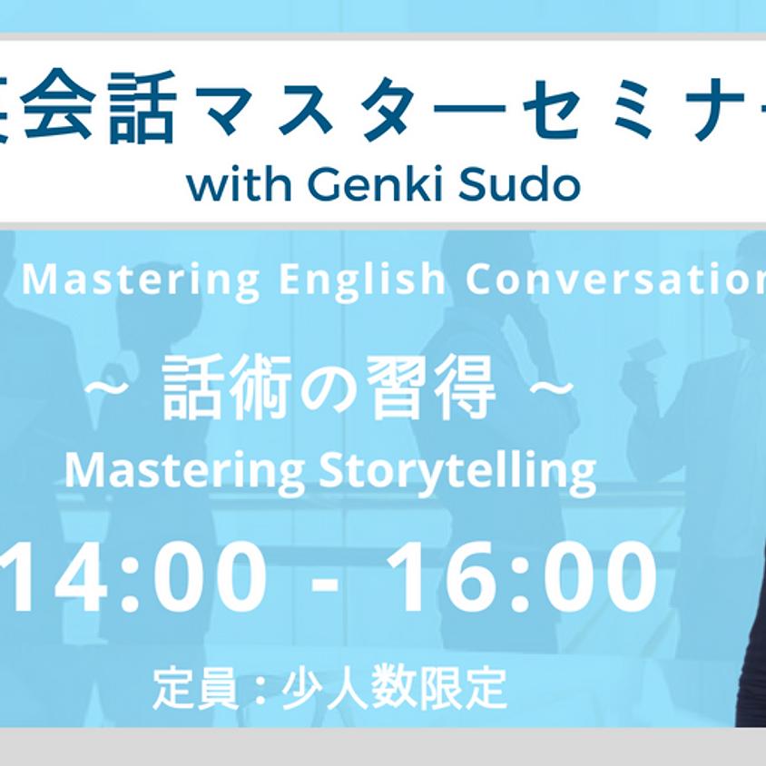 Mastering Storytelling