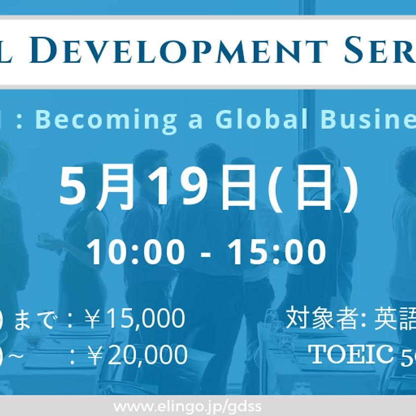 Global Development Seminar Series (1)