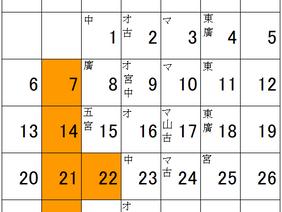 6月の店休日・個人休のおしらせ
