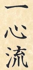 Karate-Kobudo Tracicional Isshinryu Okinawa - www.kodenisshinryuchile.com