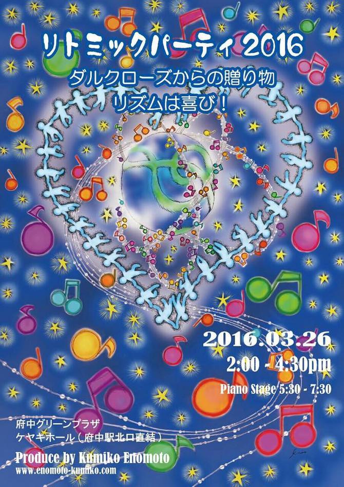 3/26リトミックパーティーの素敵なポスターが出来上がりました!