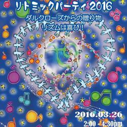 2016リトミックパーティー