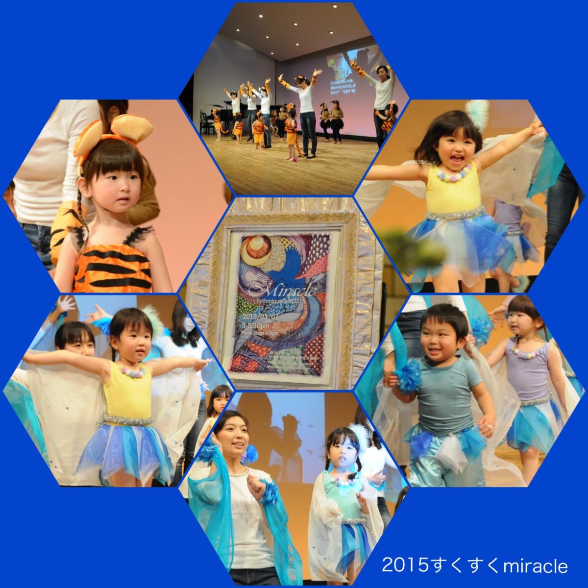"""2015リトミックパーティー""""miracle"""""""
