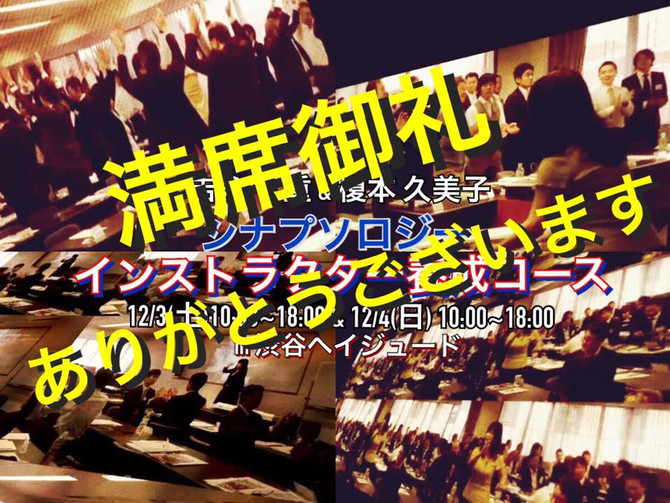 ★久美子さんだから学びたい!・・・・・・・