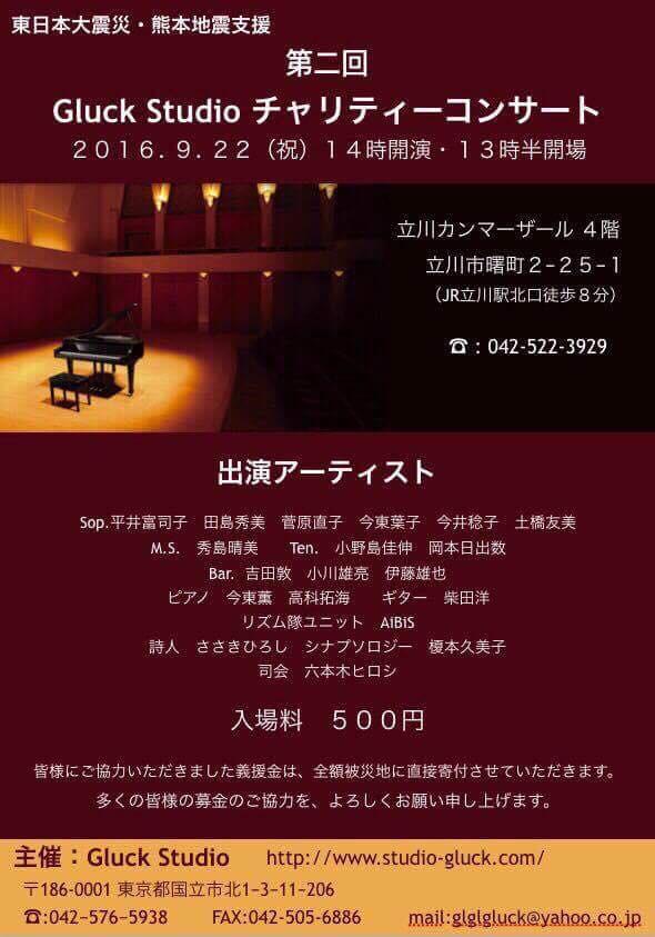 ☆〜感性と知識を集結して表現するチャリティーコンサートへ〜☆