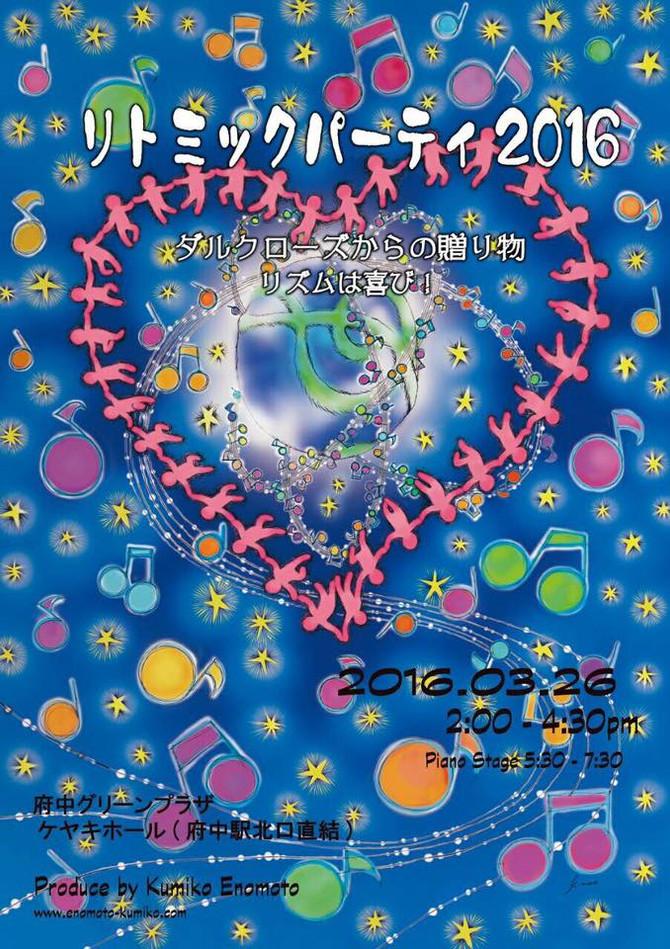 ☆~リトミックパーティー2016〜☆